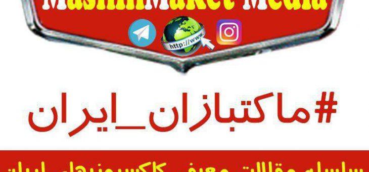 ماکتبازان ایران – قسمت نهم