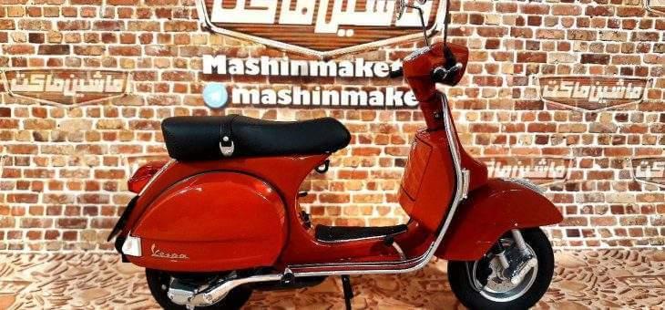 بررسی ماکت حرفه ای موتور وسپا،  تولید برند آلمانی شوکو