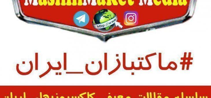 ماکتبازان ایران – قسمت دهم